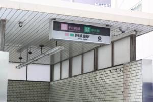 1.阿波座駅9番出口を出て右